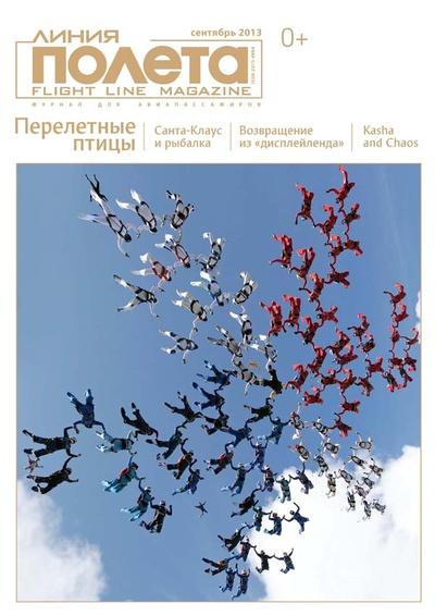 Новый фотоконкурс от премии «Лучший фотограф» и журнала «Линия полета»