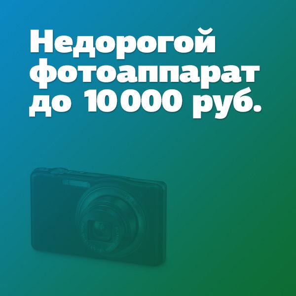Недорогой фотоаппарат до 10000 рублей / Гид покупателя: http://prophotos.ru/guides/16142-nedorogoy-fotoapparat-do-10000-rubley