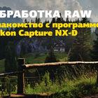 Обработки фотографий никон с программу для