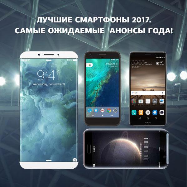 d6da3f275cf27 Лучшие смартфоны 2017. Самые ожидаемые анонсы года / Гид покупателя
