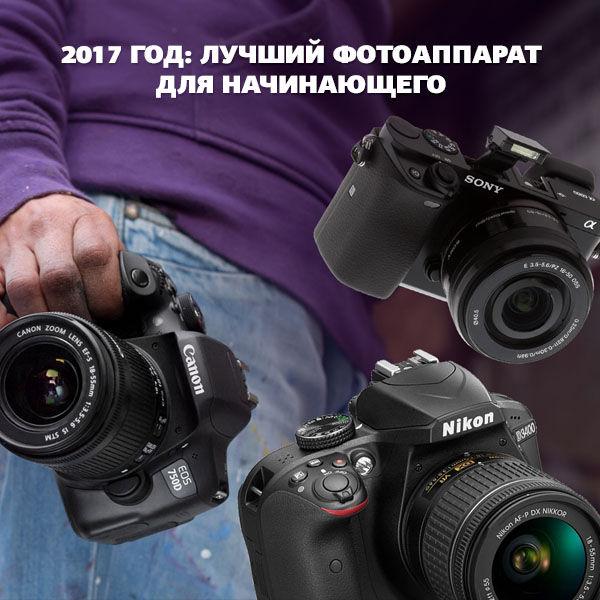 Лучшая камера для начинающего фотографа. 2017 год