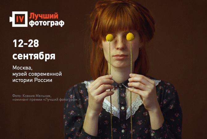 Подведены итоги Национальной премии «Лучший фотограф»