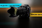 Неделя с экспертом: Nikon D810