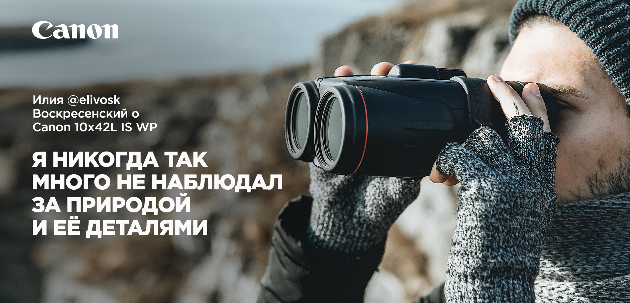 Объектив Canon 10x42L IS WP